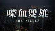 8 The Killer