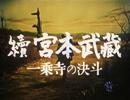 15 Samurai II: Duel at Ichijoji Temple