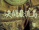16 Samurai III: Duel at Ganryu Island